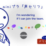 <b>(15) I'm wondering if I can join the team.</b>
