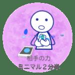 <b>③プラクティス「なりきる」</b>