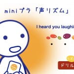 <b>(27) I heard you laughing.</b>