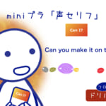<b>(7) Can you make it on time?</b>