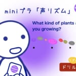 <b>(66) What kind of plants are you growing? ♫</b>