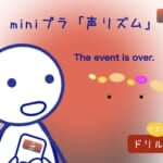 <b>(51) The event is over. ♫</b>