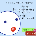 <b>(50) セオリー&ドリル編おと  Sorry, is it bothering you?</b>