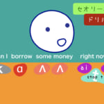 <b>(42) セオリー&ドリル編 Can I borrow some money right now?</b>