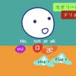 <b>(43) セオリー&ドリル編 No, not at all.</b>