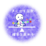 <b>チャンスとバランス (4)</b>