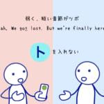<b>(60)セオリー&ドリル編おと・リズム We got lost.</b>