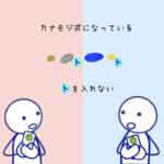 <b>(61)セオリー&ドリル編おと・リズム You can't see it.</b>