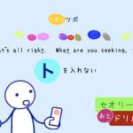 <b>(63)セオリー&ドリル編おと・リズム What are you seeking?</b>