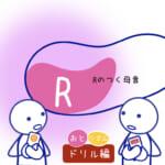 <b>(47) ドリル編おと・リズム We're gonna learn so much.</b>