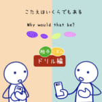 <b>(90) ドリル編 リズム・相手  Why would that be?</b>