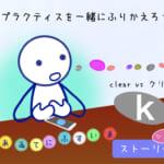 <b>ストーリー編「シェア」Clear vs クリア</b>