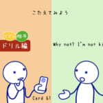 <b>(74) ドリル編 リズム・相手  Why not?</b>
