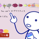<b>(96) ドリル編 おとリズム You can't live like that.</b>