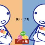 <b>(97) ドリル編 「おとリズム相手」あいづち</b>