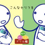 <b>(98) ドリル編 「おとリズム相手」けんそん</b>