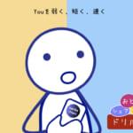 <b>(71) ドリル編「おと・リズム・シェア」You got it.</b>