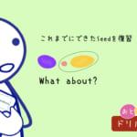 <b>(78)ドリル編おと・リズム What about? 復習</b>