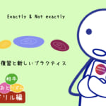 <b>(79)ドリル編おと・リズム・相手 Exactly & Not exactly.</b>
