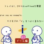 <b>(81) ドリル編「おと」Give me a call.</b>