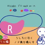 <b>オリエンテーショントレイル:音とリズムを近づけるプラテクィス (4) I'll work on it.</b>