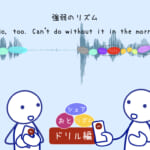 <b>オリエンテーション:音とリズムを近づける (5) Can't do without it.</b>