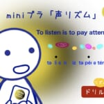 <b>(69) To listen is to pay attention. ♫</b>