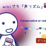 <b>(72) Conservative or radical. ♫</b>