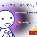 <b>(81) Your office is tiny but tidy. ♫</b>