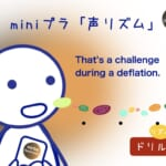 <b>(83) That's a challenge during a deflation. ♫</b>
