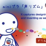<b>(84) It captures designing and inventing as well. ♫</b>