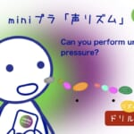 <b>(86) Can you perform under pressure? ♫</b>
