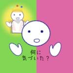 <b>気づく① 気づくとは何に気づくことなのか?(裸の王様は何に気づいたか)</b>