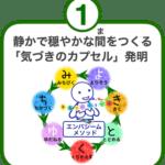 <b>英プラを詳しく知ろう (1) エンパシームで解決する英語学習の根本的な課題 </b>