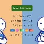 <b>なりきりコース Seed Patterns (Week 1) (音声のみ)</b>