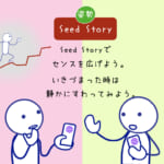 <b>Seed Story (6) Don't jump to conclusions.</b>