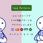<b>なりきりコース Seed Patterns (Week 2)</b>