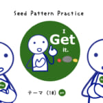 <b>なりきりコース Seed Pattern Practice (10) I get it.</b>