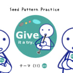 <b>なりきりコース Seed Pattern Practice (11) Give it a try.</b>