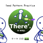 <b>なりきりコース Seed Pattern Practice (12) There is a way.</b>
