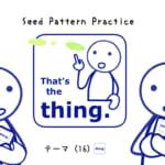 <b>なりきりコース Seed Pattern Practice (16) That's the thing.</b>