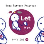 <b>なりきりコース Seed Pattern Practice (17) Let it go.</b>