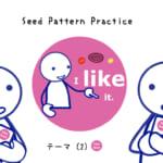 <b>なりきりコース Seed Pattern Practice (2) I like it.</b>