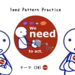 <b>なりきりコース Seed Pattern Practice (20) We need to act.</b>