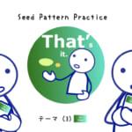 <b>なりきりコース Seed Pattern Practice (3) That's it.</b>