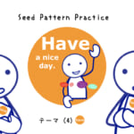 <b>なりきりコース Seed Pattern Practice (4) I have nothing to do with it.</b>