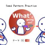 <b>なりきりコース Seed Pattern Practice (5) What's going on?</b>