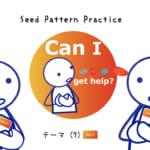 <b>なりきりコース Seed Pattern Practice (7) Can I get help?</b>
