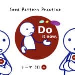 <b>なりきりコース Seed Pattern Practice (8) Do it now.</b>