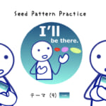<b>なりきりコース Seed Pattern Practice (9) I'll be there.</b>